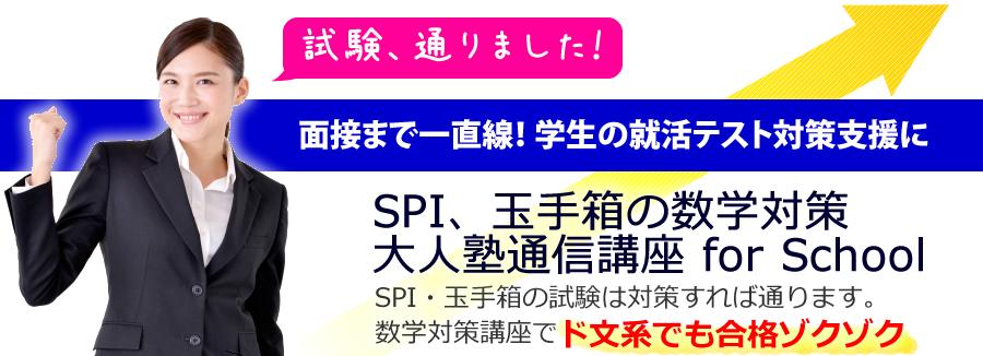 大学・専門学校向け通信講座