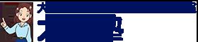 大人塾-大人のための算数・数学教室(東京都新宿区):社会人、大学生向け