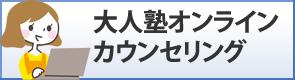 大人塾オンラインカウンセリング